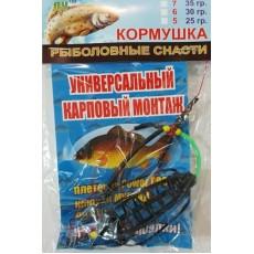 Универсальный карповый монтаж / ДУ / 40г